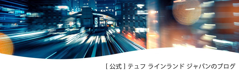 tuv-jp-blog-banner