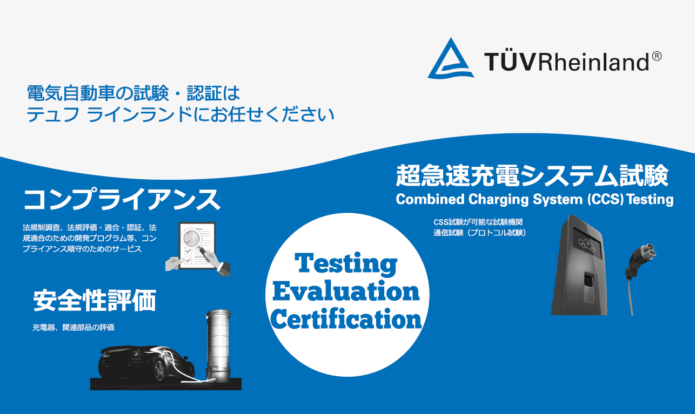 EV_Japan_booth